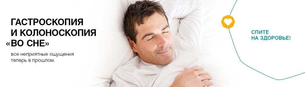 Отзывы гастроскопия во сне
